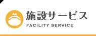 施設サービス